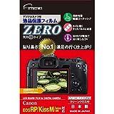 エツミ デジタルカメラ用液晶保護フィルムZERO Canon EOS RP/Kiss M/M100/M6対応 VE-7353