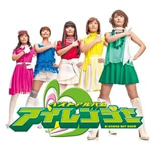 野中藍 BEST ALBUM アイレンジャー