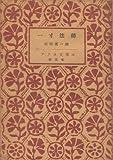 一寸法師 (1948年) (アテネ文庫)