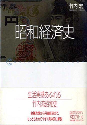 昭和経済史 (ちくまライブラリー)の詳細を見る