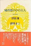 哺育器の中の大人―精神分析講義 (岸田秀コレクション)