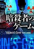 暗殺者のゲーム 下 (竹書房文庫)