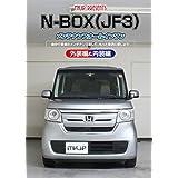 N-BOX(JF3)メンテナンスオールインワンDVD 内装&外装セット