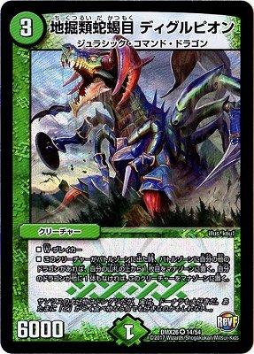 デュエルマスターズ/DMX-26/14/VR/地掘類蛇蝎目 ディグルピオン