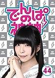 でんぱの神神DVD LEVEL.44