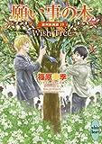 願い事の木 〜Wish Tree〜 欧州妖異譚 19