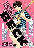 BECK 虎穴編 (講談社プラチナコミックス)