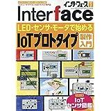 Interface(インターフェース) 2021年 7 月号
