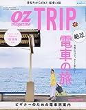 OZ TRIP(オズトリップ) 絶景の電車旅 2017年 04 月号 [雑誌]: OZ magazine(オズマガジン) 増刊