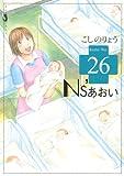 Ns'あおい(26) (モーニングKC)