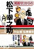「知識ゼロからの松下幸之助入門」片山 修、弘兼 憲史
