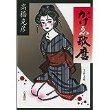 かげゑ歌麿 (文春文庫)