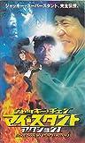ジャッキー・チェン マイ・スタント ACTION.1 [VHS]