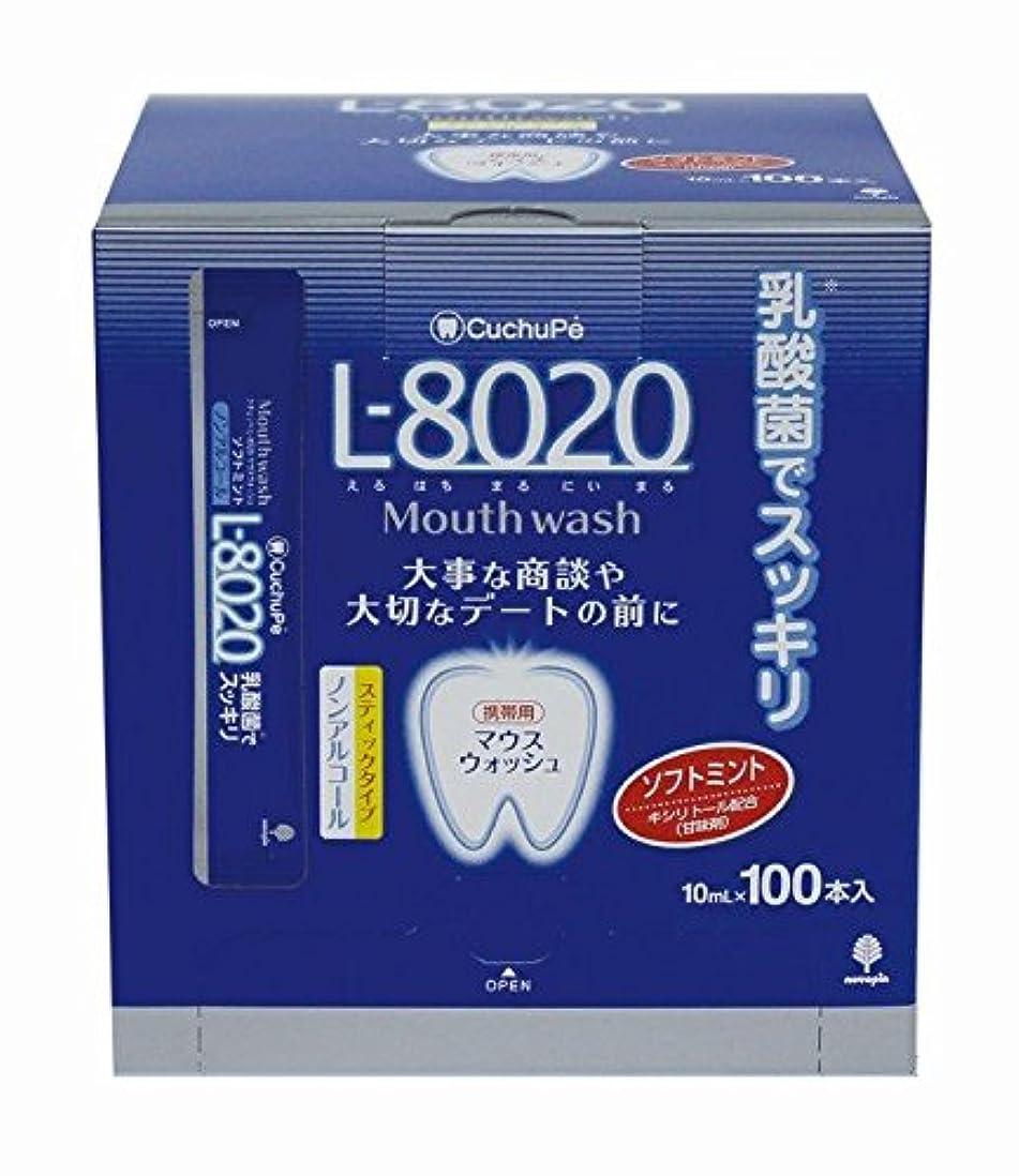 ロケーション光沢のある除外する紀陽除虫菊 マウスウォッシュ クチュッペ L-8020 ソフトミント スティックタイプ 100本入