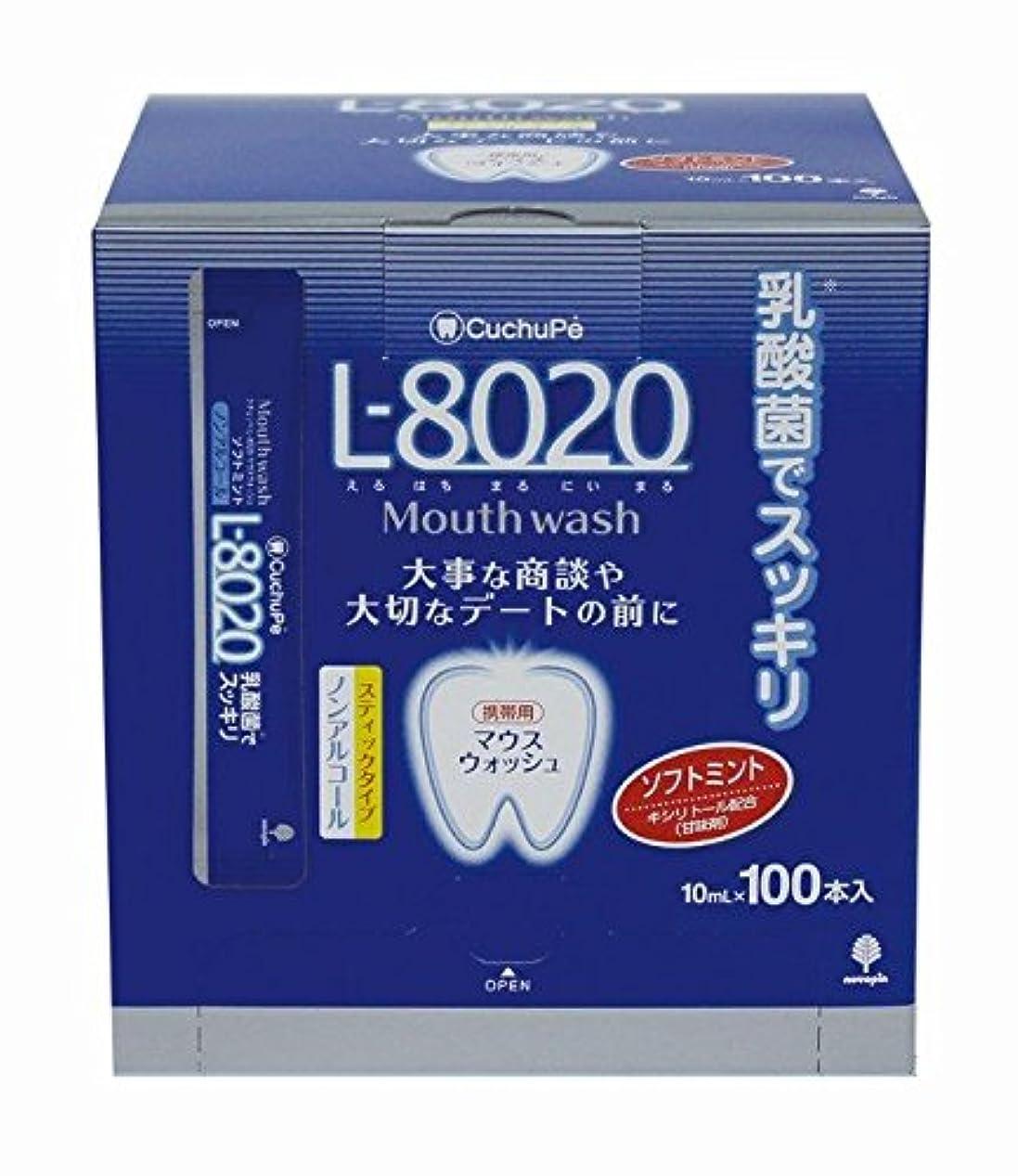 保証する冷蔵する夕暮れ紀陽除虫菊 マウスウォッシュ クチュッペ L-8020 ソフトミント スティックタイプ 100本入