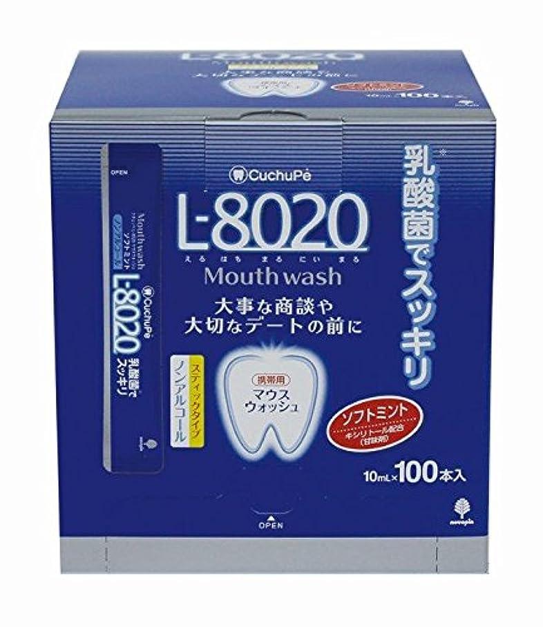 特異性干し草ピボット紀陽除虫菊 マウスウォッシュ クチュッペ L-8020 ソフトミント スティックタイプ 100本入