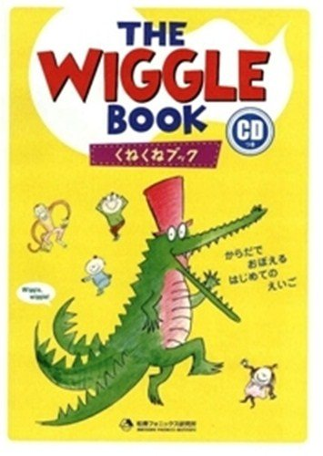 The Wiggle Book くねくねブック CDつき絵本 (1st Edition)
