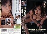 アルティメット・ハンター [VHS]