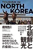 北朝鮮と観光