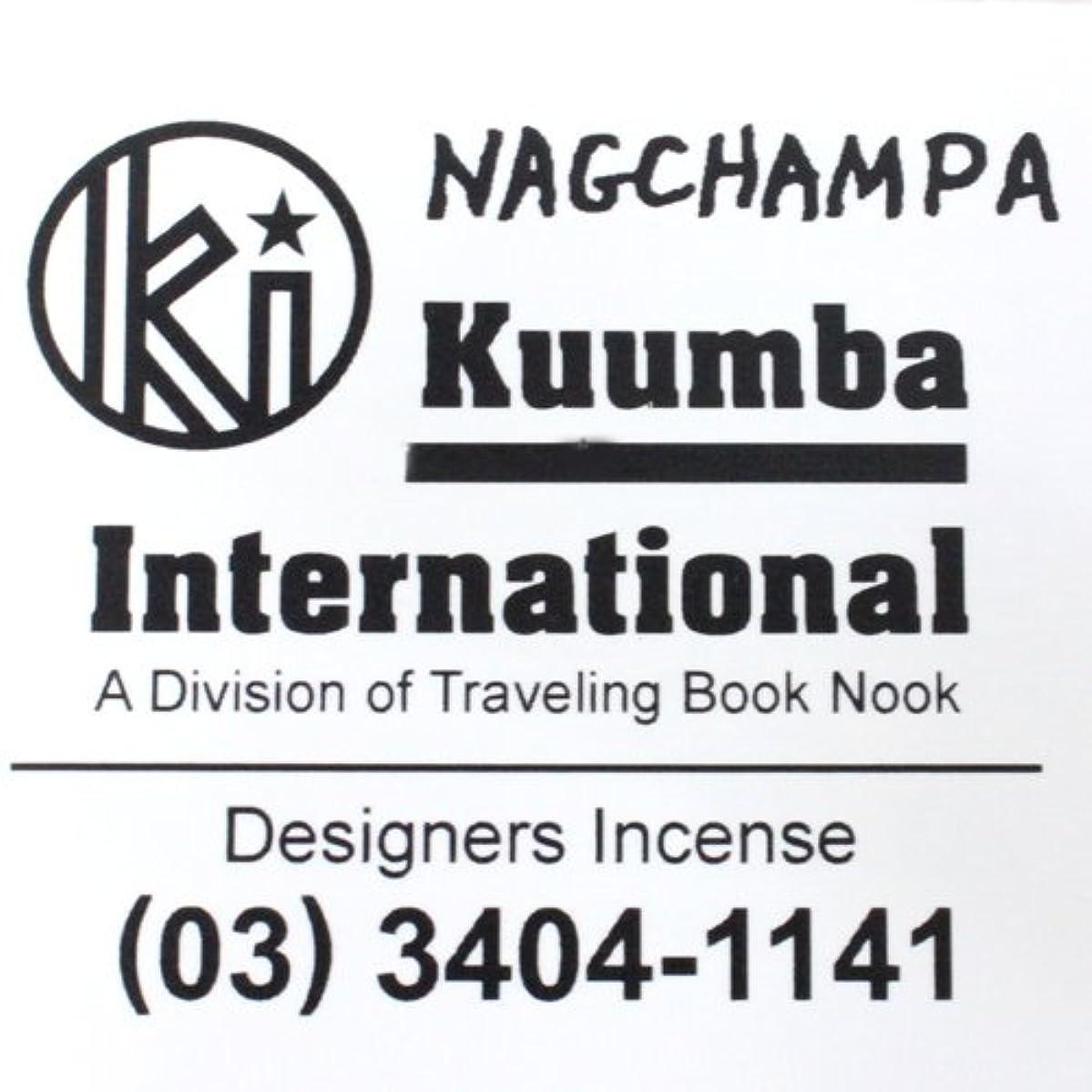 列車十分な背の高いKUUMBA (クンバ)『incense』(NAGCHAMPA) (Regular size)