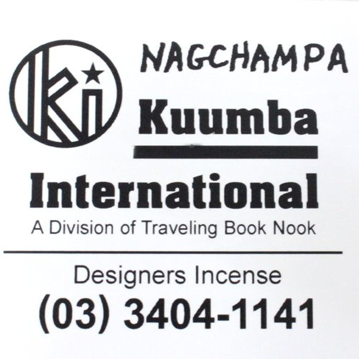 KUUMBA (クンバ)『incense』(NAGCHAMPA) (Regular size)