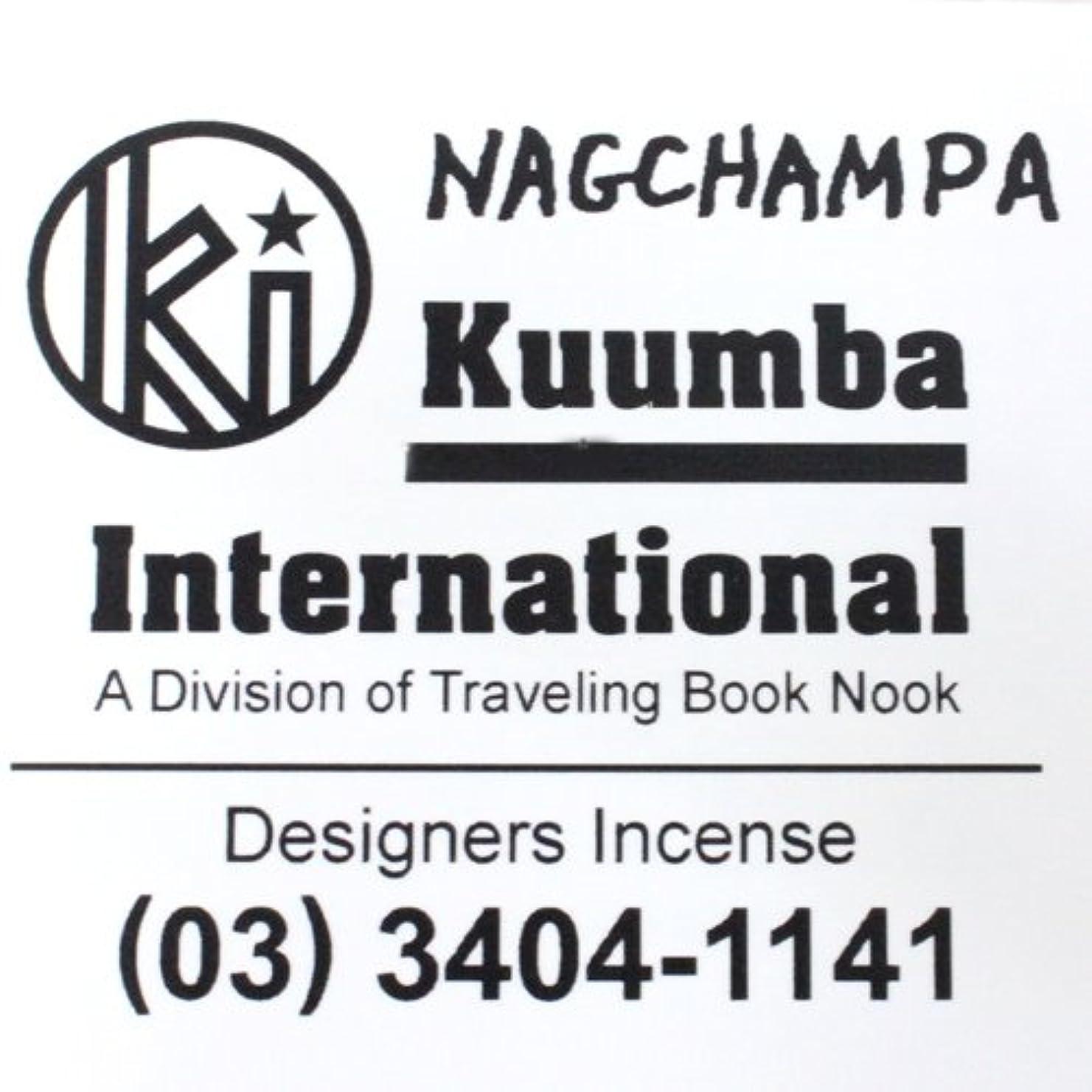 カップル灰いつでもKUUMBA (クンバ)『incense』(NAGCHAMPA) (Regular size)
