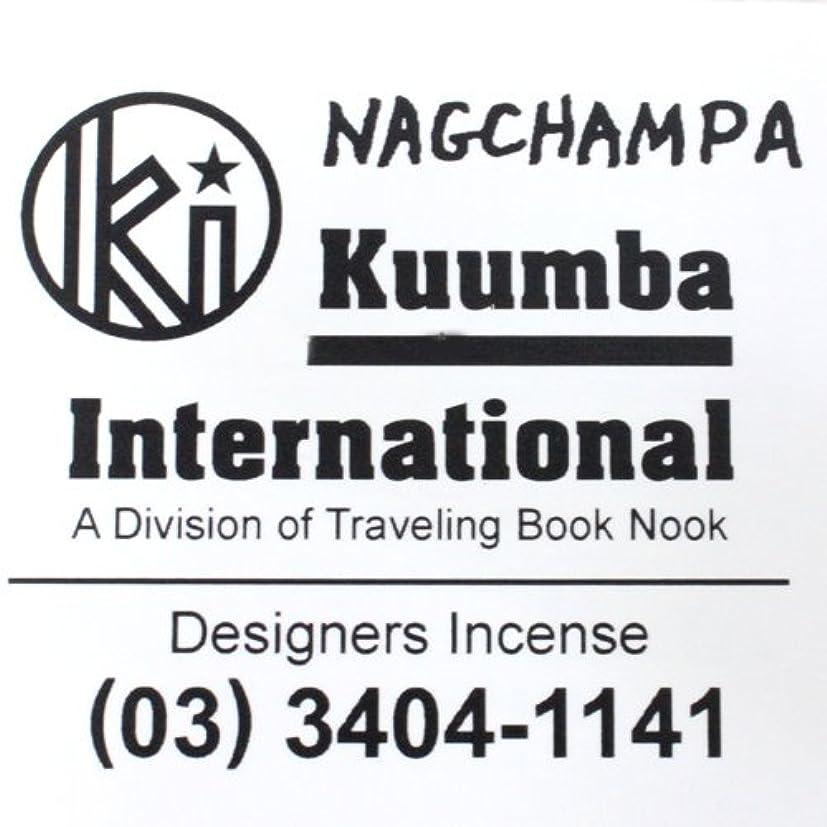 退屈な手を差し伸べるコートKUUMBA (クンバ)『incense』(NAGCHAMPA) (Regular size)