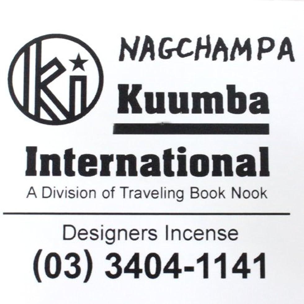 納税者放射する正確なKUUMBA (クンバ)『incense』(NAGCHAMPA) (Regular size)