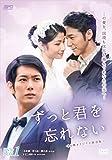 ずっと君を忘れない <台湾オリジナル放送版>DVD-BOX1 (8枚組)