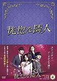 恍惚な隣人 DVD-BOX4
