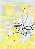 ファサード (15) (ウィングス・コミックス) 画像