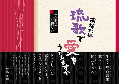 あなたは、琉歌で愛をうたえますか
