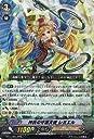 カードファイト ヴァンガード 封竜解放 BT11/001 神託の守護天使 レミエル RRR