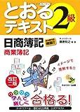 日商簿記2級 とおるテキスト 商業簿記