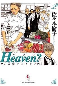 Heaven?〔新装版〕 2巻 表紙画像
