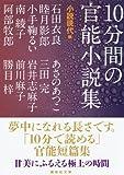 10分間の官能小説集 (講談社文庫) 画像