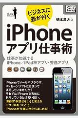 ビジネスに差が付く iPhoneアプリ仕事術 仕事が加速するiPhone/iPad神アプリ・秀逸アプリ (impress QuickBooks) Kindle版
