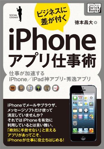 ビジネスに差が付く iPhoneアプリ仕事術 仕事が加速するiPhone/iPad神アプリ・秀逸アプリ (impress QuickBooks)の詳細を見る