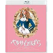 ベルサイユのばら デジタルリマスター版 [Blu-ray]