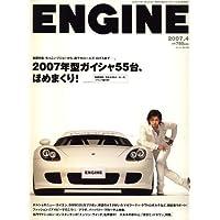 ENGINE (エンジン) 2007年 04月号 [雑誌]