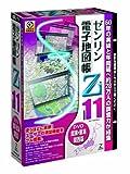 ゼンリン電子地図帳Zi11 関東・東海・関西版DVD