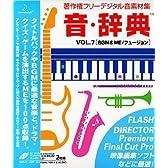 音・辞典 Vol.7 BGM & ME/フュージョン