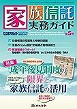 家族信託実務ガイド(5) 2017年 05 月号 [雑誌]: ビジネスガイド 別冊