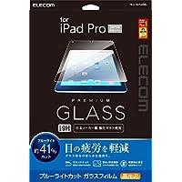 ELECOM iPad Pro [2015年発売モデル] 液晶保護フィルム リアルガラス ブルーライトカット TB-A15LFLGGBL