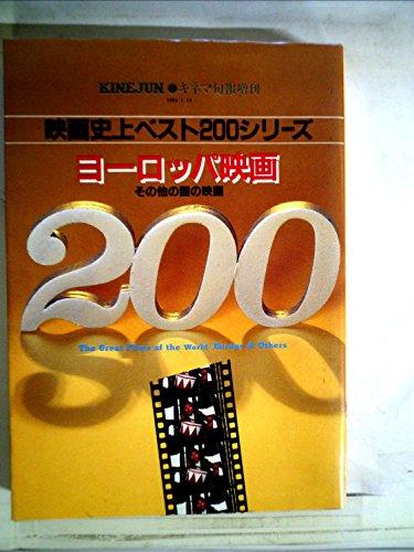 ヨーロッパ映画200―その他の国の映画 (1984年) (映画史上ベスト200シリーズ)