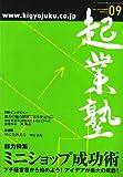 起業塾 2007年 09月号 [雑誌]