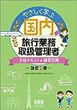 やさしく学ぶ 国内旅行業務取扱管理者 改訂2版: -合格テキスト&練習問題-