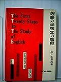 英語の学習20の階段