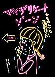 マイデリケートゾーン (エヌ・オー・コミックス)