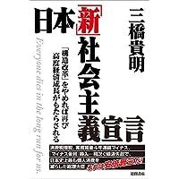 日本「新」社会主義宣言: 「構造改革」をやめれば再び高度経済成長がもたらされる